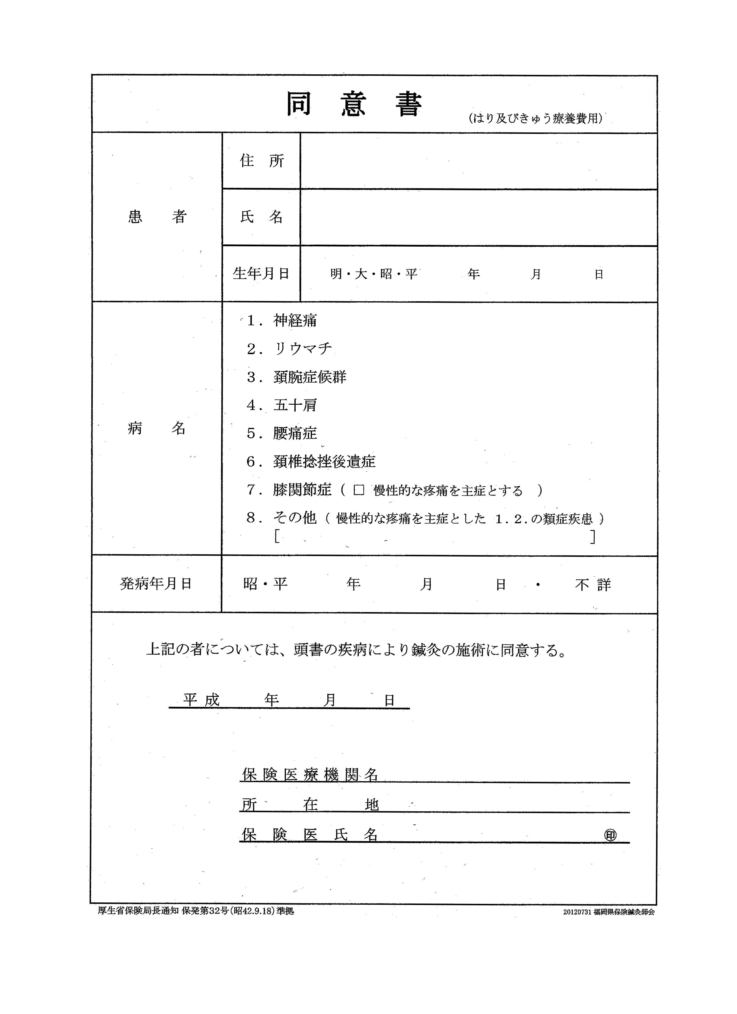 同意書 どういしょ Japanese English Dictionary Japaneseclass Jp